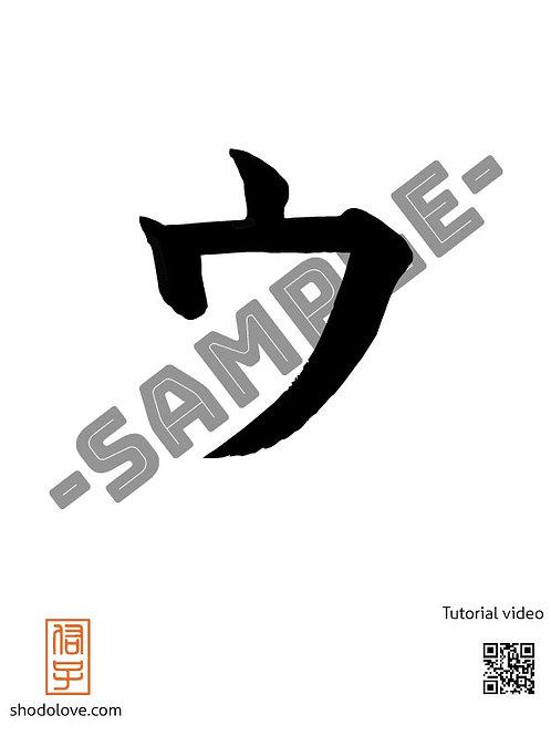"""How to write Katakana character u """"ウ"""" in Japanese calligraphy."""