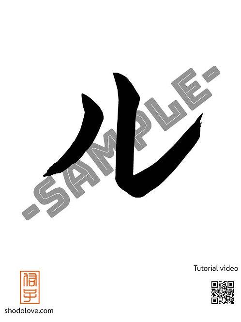 "How to write Katakana character ru ""ル"" in Japanese calligraphy"