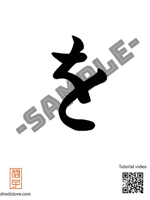 """How to write Hiragana character Wo(O) """"を"""" in Japanese calligraphy."""