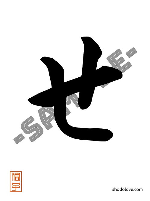 """How to write Hiragana character se """"せ"""" in Japanese calligraphy"""