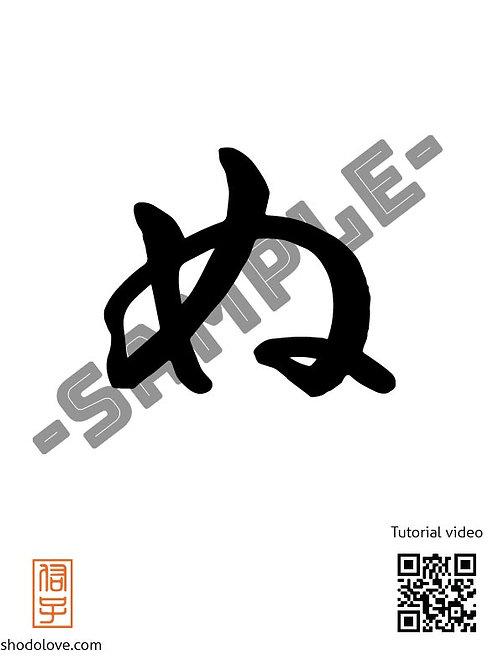 "How to write Higarana character ""ぬ"""
