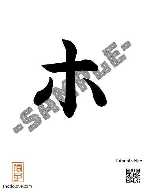 "How to write Katakana character ho ""ホ"" in Japanese calligraphy"