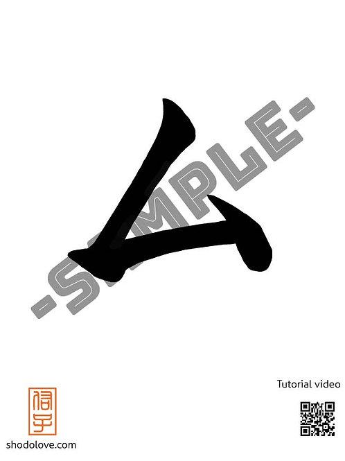 """How to write Katakana character mu """"ム"""" in Japanese calligraphy"""