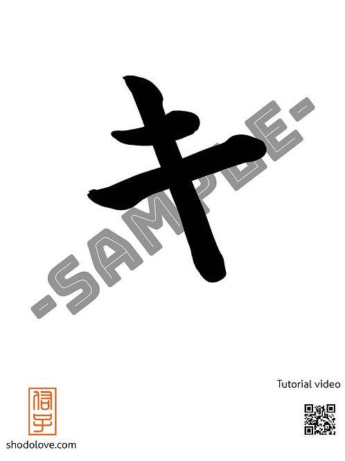 "How to write Katakana character ki ""キ"" in Japanese calligraphy"