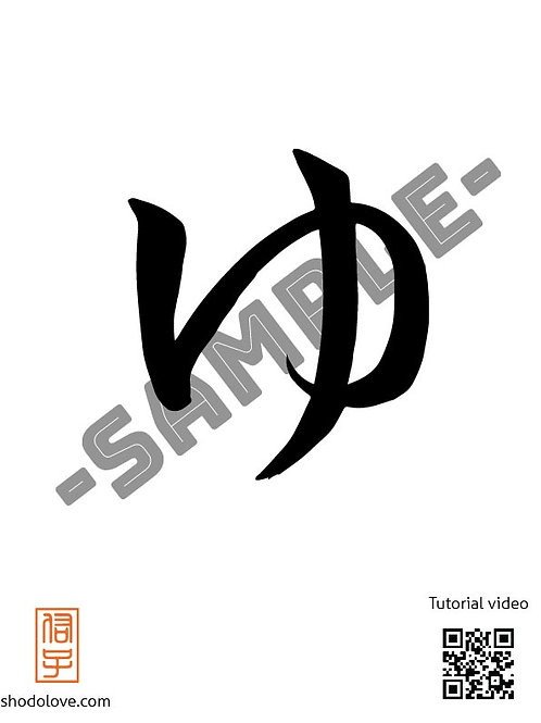 """How to write Hiragana character yu """"ゆ"""" in Japanese calligraphy."""