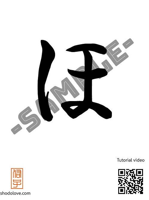 "How to write Higarana character ""ほ"""