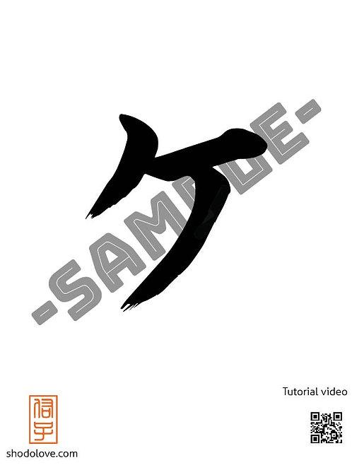 "How to write Katakana character ke ""ケ"" in Japanese calligraphy"