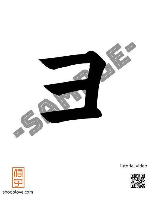 "How to write Katakana character yo ""ヨ"" in Japanese calligraphy"