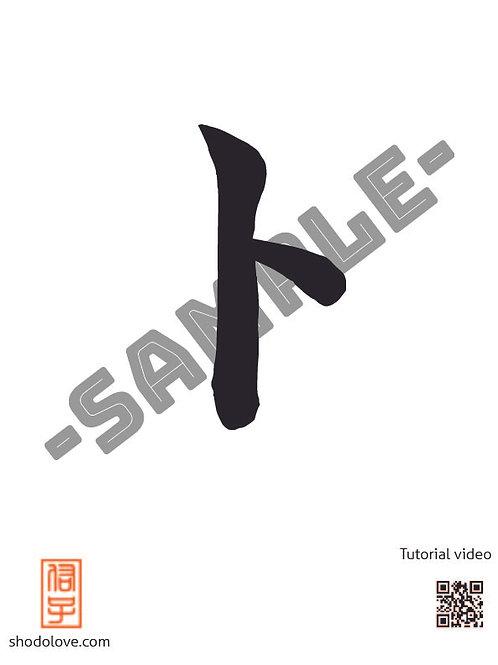 "How to write Katakana character to ""ト"" in Japanese calligraphy"