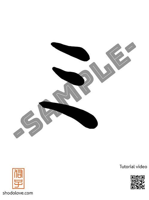 "How to write Katakana character mi ""ミ"" in Japanese calligraphy"