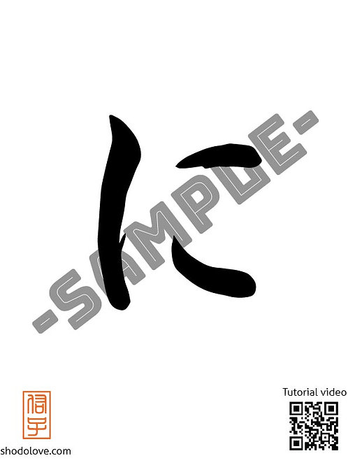 "How to write Higarana character ""に"""