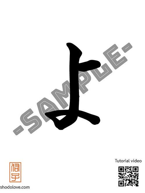 "How to write Hiragana character yo ""よ"" in Japanese calligraphy."