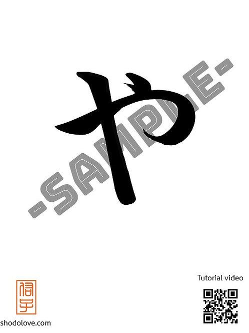 "How to write Hiragana character Ya ""や"" in Japanese calligraphy."