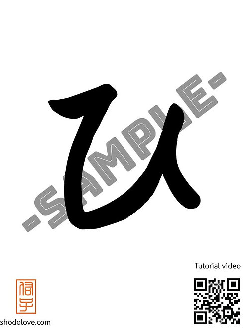 "How to write Higarana character ""ひ"""