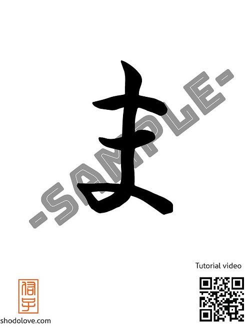 "How to write Hiragana character  ""maま、miみ、muむ、meめ、moも"" in Japanese calligraphy."
