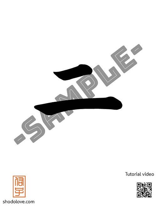 "How to write Katakana character ni ""二"" in Japanese calligraphy"