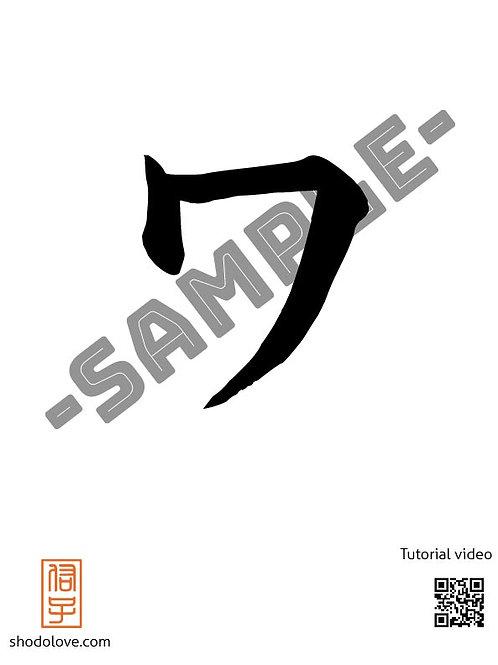 "How to write Katakana character wa ""ワ"" in Japanese calligraphy"