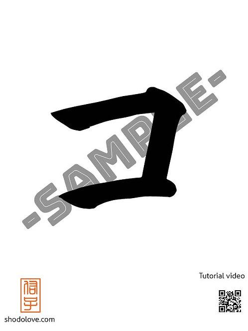 """How to write Katakana character ko """"コ"""" in Japanese calligraphy"""