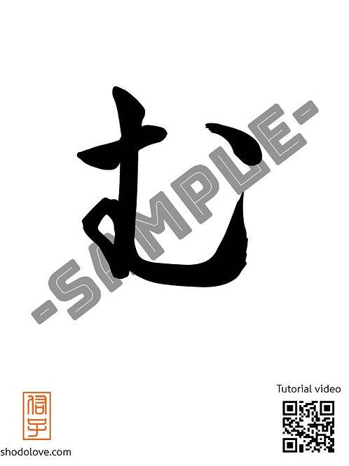 "How to write Hiragana character Mu ""む"" in Japanese calligraphy."