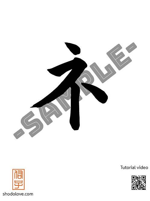 """How to write Katakana character ne """"ネ"""" in Japanese calligraphy"""