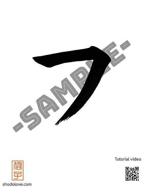 "How to write Katakana character hu ""フ"" in Japanese calligraphy"