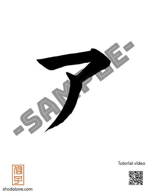 "How to write Katakana character a ""ア"" in Japanese calligraphy."