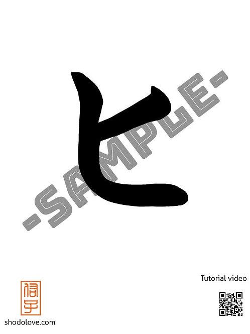 "How to write Katakana character hi ""ヒ"" in Japanese calligraphy"