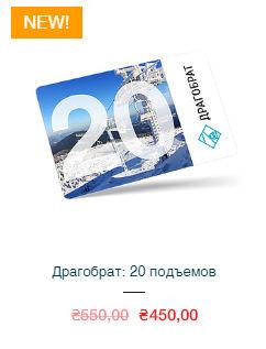skipass20 450-550.jpg