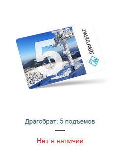 skipass5 - no.jpg