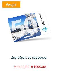 skipass50 1000-1400.jpg