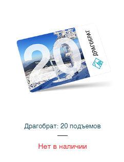 skipass20 - no.jpg