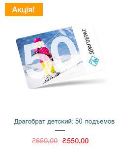 skipass50kids 550-650.jpg