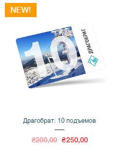 skipass10 250-300.jpg