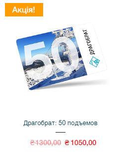 skipass50 1050-1300.jpg