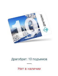 skipass10 - no.jpg