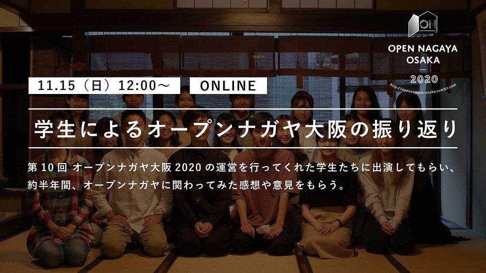 学生によるオープンナガヤ大阪2020の振り返り.jpg