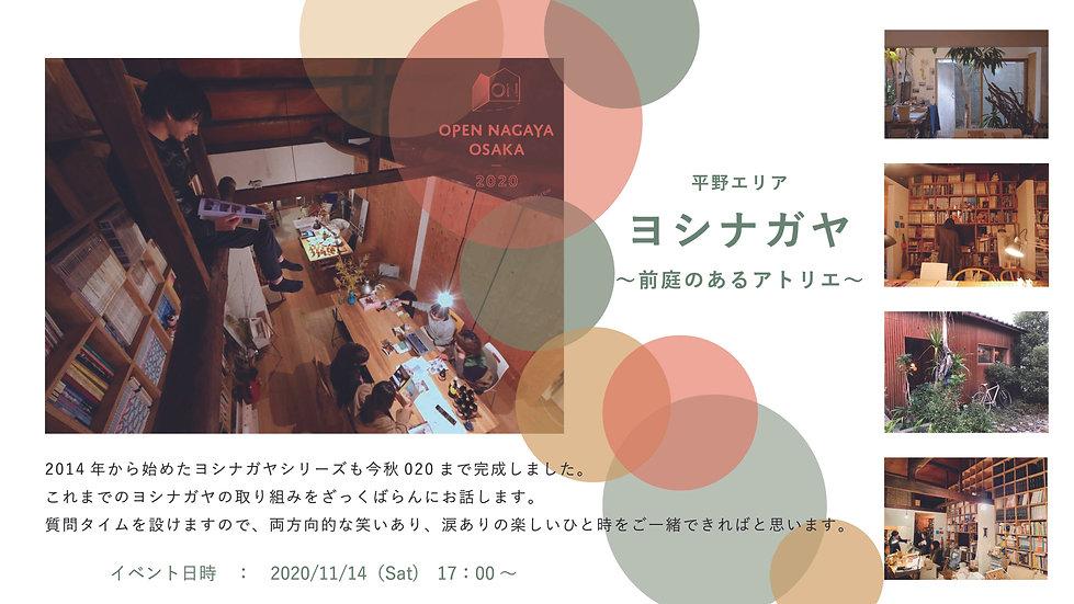 イベントアイキャッチ画像_ヨシナガヤ.jpg