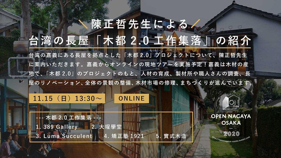 陳正哲先生による台湾の長屋「木都2.0工作集落」の紹介.jpg
