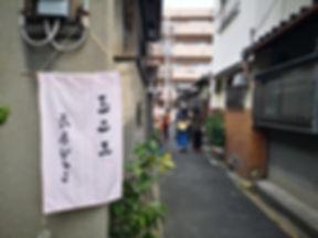 玉二三長屋_松浦遼_01.jpg