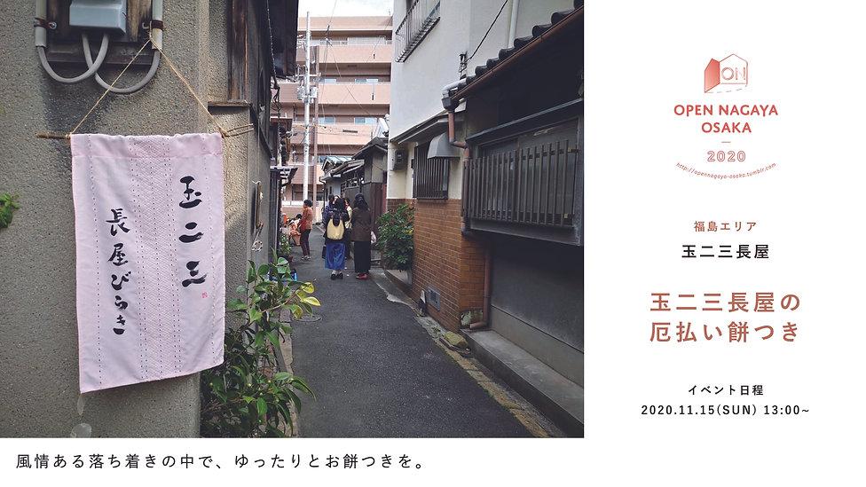 イベントアイキャッチ画像_玉二三長屋.jpg