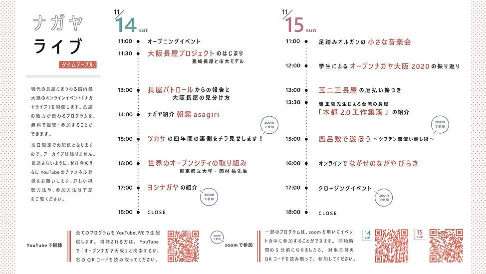 タイムテーブル(完成)_page-0001.jpg