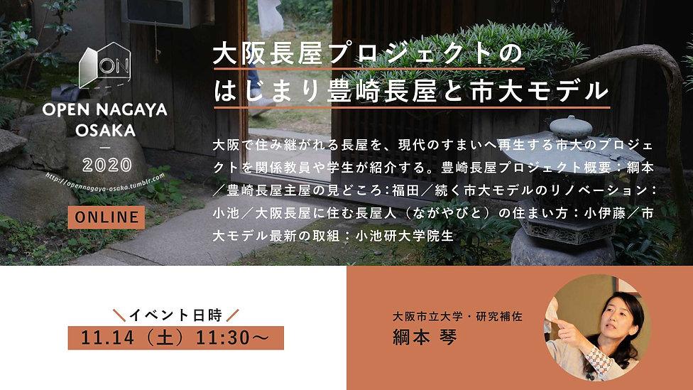 大阪長屋プロジェクトのはじまり豊崎長屋と市大モデル.jpg