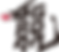 risingdragon-rogo2透明.png
