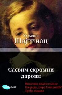 Uglješa_Šajtinac___Sasvim_skromni_darovi