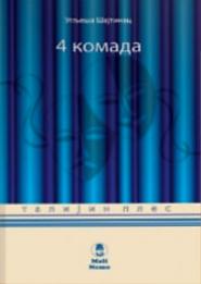 Uglješa_Šajtinac___4_KOMADA.png