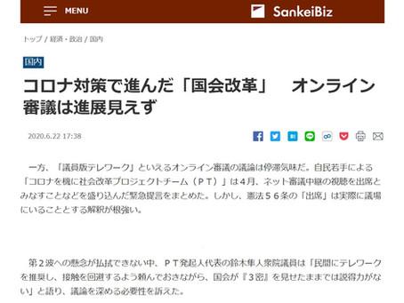 産経新聞掲載(コロナを機に社会改革PT)