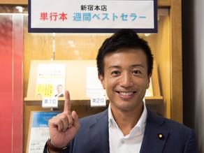 紀伊國屋書店「週間ランキング」1位、2週間連続ランクイン!