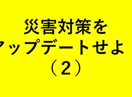 災害対策をアップデートしよう(2)