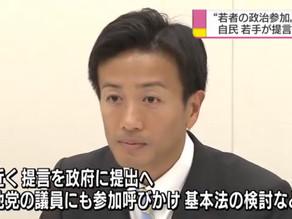 NHK報道(若者の政治参加検討チーム提言)