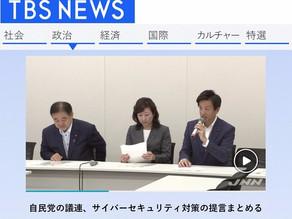 TBS報道(サイバーセキュリティ議連の提言)